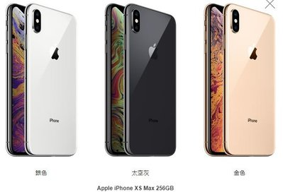 全新港行 Apple iPhone XS Max 256GB