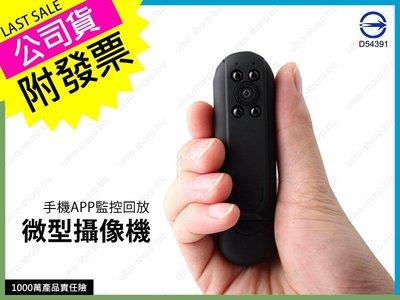 +64G 128G手機APP回放監控 6小時連續錄影 針孔密錄器!台灣公司附發票 攝影機  錄音筆【BC040】/URS