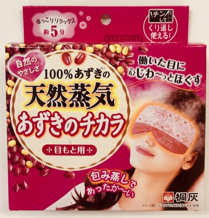 《現貨》日本原裝-日本KIRIBAI桐灰出品~天然紅豆溫感眼罩蒸氣眼罩~可重覆使用250次~日本正品~心心小舖