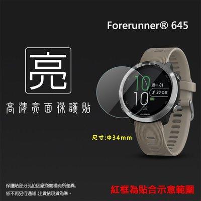 亮面螢幕保護貼 GARMIN Forerunner® 645 GPS運動跑錶 保護貼【一組三入】軟性 亮貼 保護膜