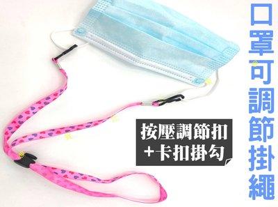 口罩可調節掛繩 韓國熱銷 口罩織帶 口罩頸戴 造型口罩繩 口罩掛勾 口罩神器 帽子防風繩 眼鏡鍊 眼鏡掛繩 長時間戴口罩
