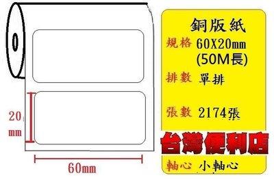 銅版紙貼紙(60X20mm)適用:TTP-244/TTP-345/TTP-247/T4e/CP-2140/OS-2140