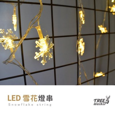 【Treewalker露遊】LED雪花燈串-黃光 燈串 裝飾燈 LED燈 燈條 造型燈 雪花燈 露營燈 情境燈 插電款