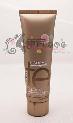 便宜生活館【免沖洗護髮】萊雅 L OREAL--立體線條乳125ml 護髮兼柔美髮型雕塑