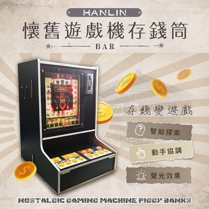 【風雅小舖】HANLIN-BAR懷舊遊戲機存錢筒