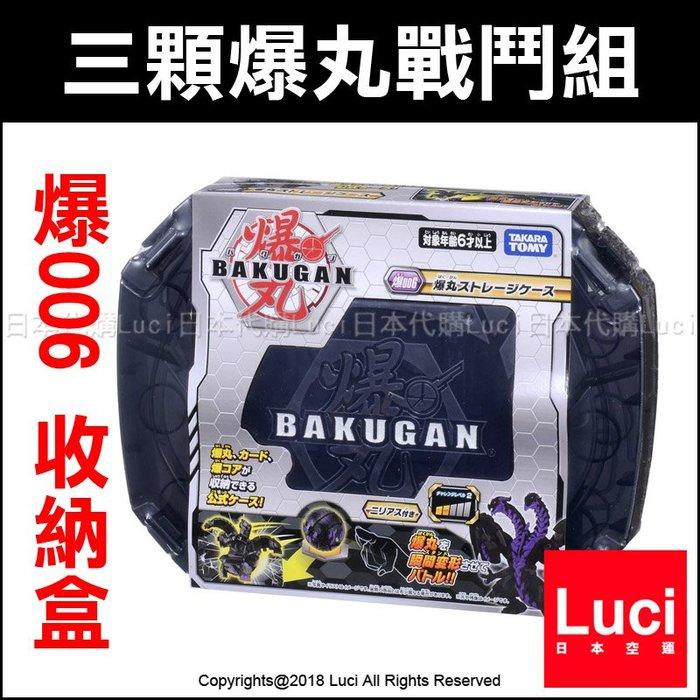 爆丸 爆006 收納盒 闇 Nillious 三顆爆丸戰鬥組 TAKARA TOMY BAKUGAN LUCI日本代購