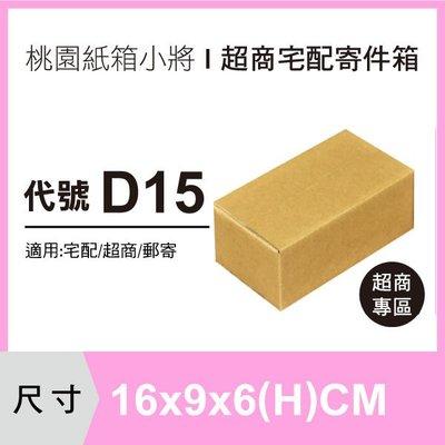 紙箱【16X9X6 CM】【100入】郵局紙箱 紙盒 宅配紙箱 牛皮紙箱