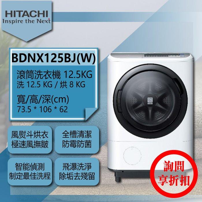 【問享折扣】日立 滾筒洗衣機 BDNX125BJ 左開版【全家家電】另售 BDNX125BHJ