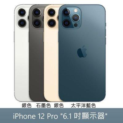 (分期24期-限量現貨) Apple iPhone 12 Pro (128GB) (現金價)