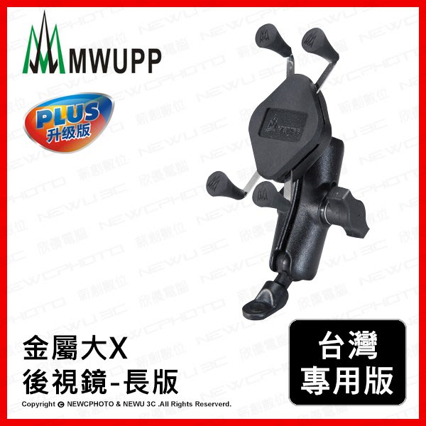 MWUPP 五匹 X型金屬摩托車架 後照鏡版 大/小X長版 機車架 手機夾 台南PQS