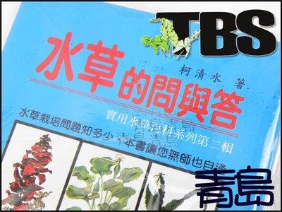 。。。青島水族。。AB002台灣TBS翠湖---水草問與答(要把水草種好必研讀的書籍)==第二輯