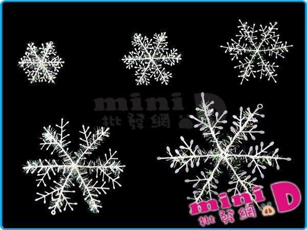 (10cm)雪花片/3片  吊飾 造型  聖誕節  裝飾  佈置 禮物 玩具批發【miniD】[760212001]