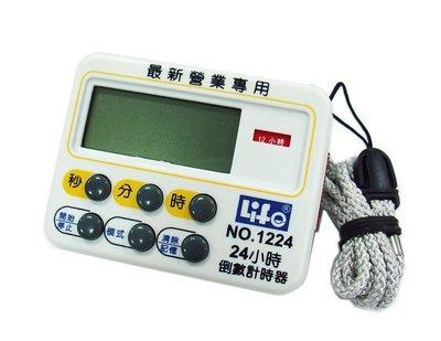 【鑫鑫文具】Life NO.1224 倒數電子計時器~1秒-24小時倒數計時~130元