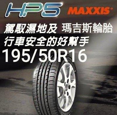 〈榮昌輪胎〉瑪吉斯HP5 195/50R16輪胎現金完工特價