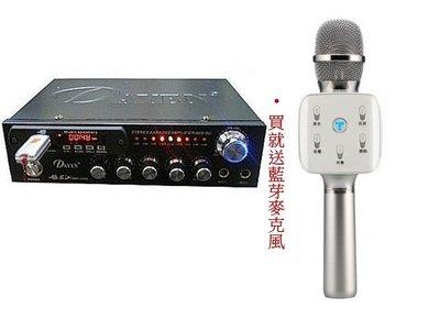 【用心的店】 贈藍芽麥克風~DAYEN AVX-5U 迷你擴大機 SD卡/USB 高低音可調/ 300W+附搖控