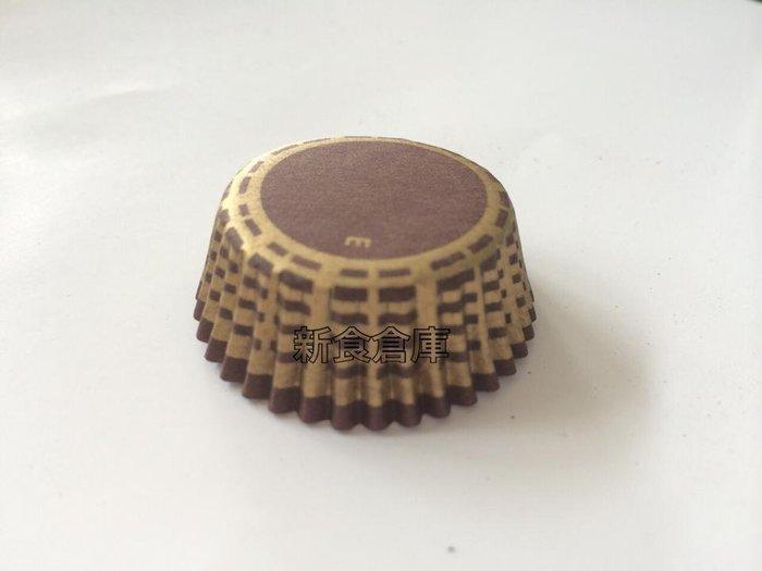 小點心包裝紙膜型100入(金色配咖啡色.金莎巧克力包裝紙.瑪芬杯.蛋糕烤杯.耐烤蛋糕紙杯.杯子蛋糕)新食倉庫