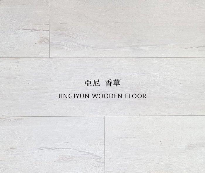 京峻木地板施工專家 超耐磨卡扣式木地板 首席系列-亞尼香草