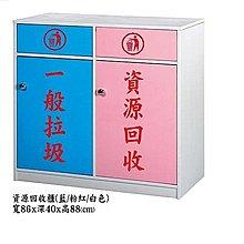 環保塑鋼資源回收櫃 一般垃圾桶 塑鋼廚餘桶 塑鋼垃圾分類箱 亞毅辦公家具 訂做櫥櫃 塑鋼流理台