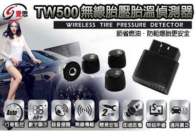 【東京數位】全新 汽車用品  TW500 無線胎壓胎溫偵測器 手機APP顯示/安裝簡單/OBD/降低油耗預防爆胎/四