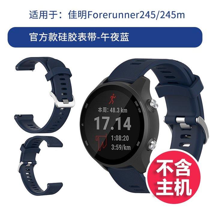 衣萊時尚-Garmin佳明運動手錶Forerunner245M 645M vivoactive3t替換錶帶