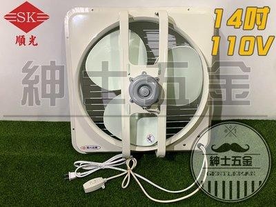 【紳士五金】❤️優惠中❤️ 順光牌 JFB-14 (無後網型) 電壓110V 吸排兩用扇14吋 吸排風扇 窗型排風扇 通