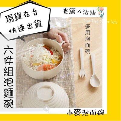 現貨在台 小麥泡麵碗 小麥六件組泡麵碗 環保餐具湯麵碗 湯碗 方便麵泡麵碗 多功能碗泡麵碗 泡麵碗