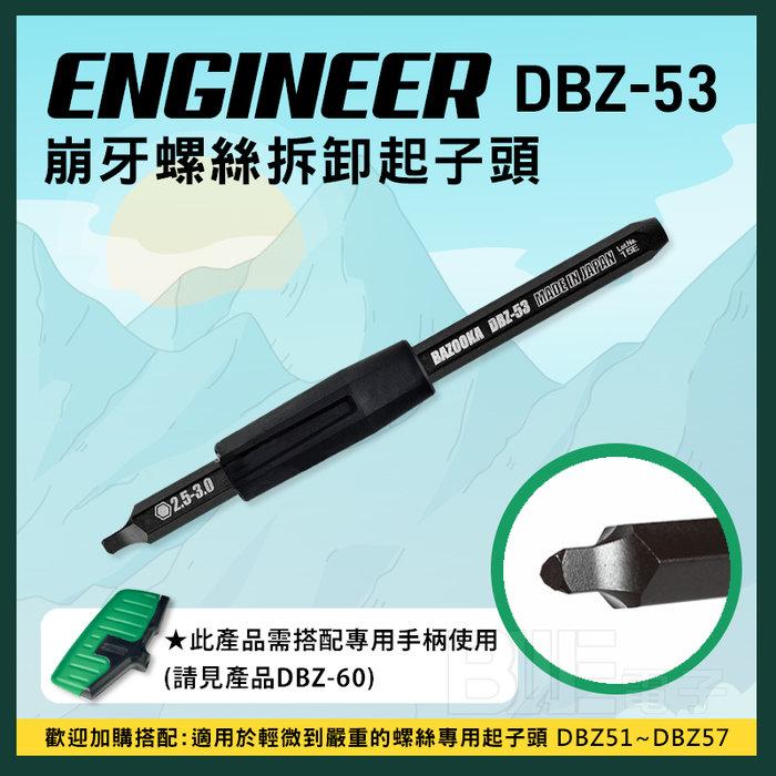 [百威電子] 含稅附發票 日本 ENGINEER DBZ-53 重症 崩牙螺絲 拆卸 起子頭 2.5~3mm 六角