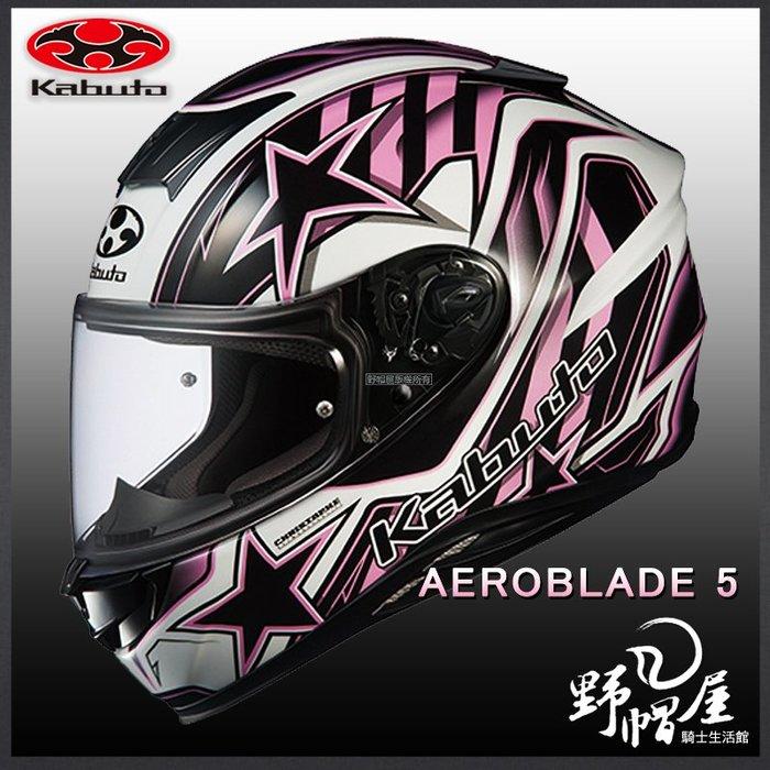 三重《野帽屋》OGK Kabuto AEROBLADE-5 空氣刀5 全罩 安全帽 2018花色。VISION 黑粉