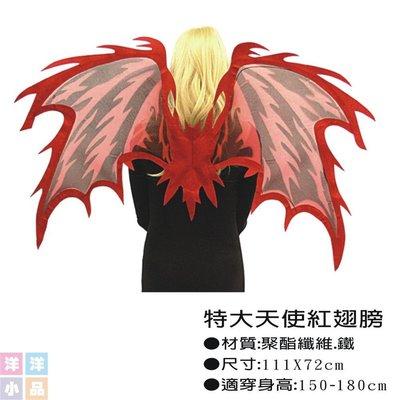 【洋洋小品】【特大天使翅膀-紅】萬聖節化妝表演舞會派對造型角色扮演服裝道具