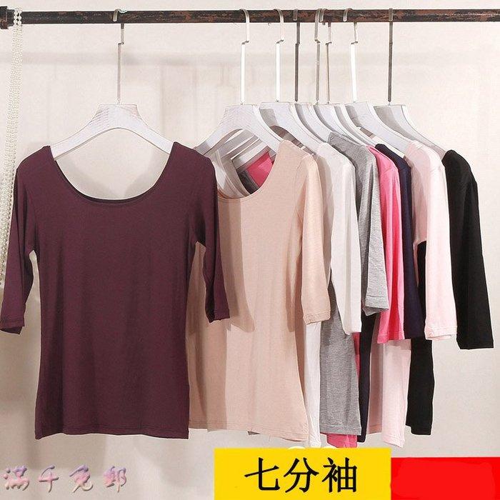 滿千免郵=秋季中袖打底衫女新款七分袖內搭T恤緊身上衣莫代爾打底衫=T恤、襯衫、 長袖、露肩、圓領V領、POLO衫