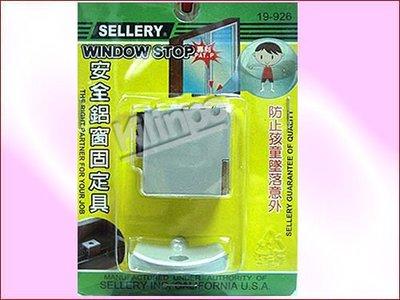 [奇寧寶生活館]431007-00 鋁門窗固定具(1入)/幼兒安全鎖.門窗防墜鎖.門窗固定鎖.門窗安全鎖