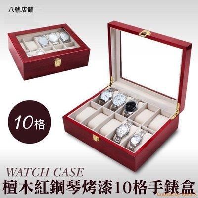 *八號店舖*檀木紅鋼琴烤漆10格手錶盒...