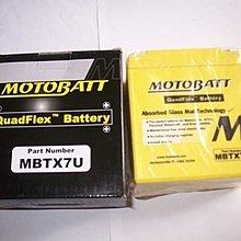 全新MOTOBATT最啫哩電池(MBTX7U 12V8AH)YTX7LBS另有100多款其他型號電池