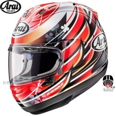 【松部品】Arai RX-7X 彩繪全罩帽 NAKAGAMI Snell RX7X RX-7 X RR