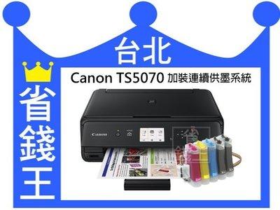【免運+含發票+廢墨裝置】CANON TS5070【連續供墨+影印+無線】比brother T300 T500W穩