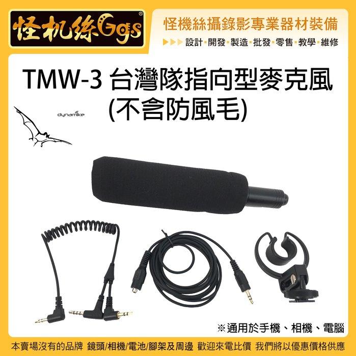怪機絲 24期 TMW 3 台灣隊指向型麥克風 (不含防風毛) 抗風 直播 錄影 手機 相機 筆電 收音 指向