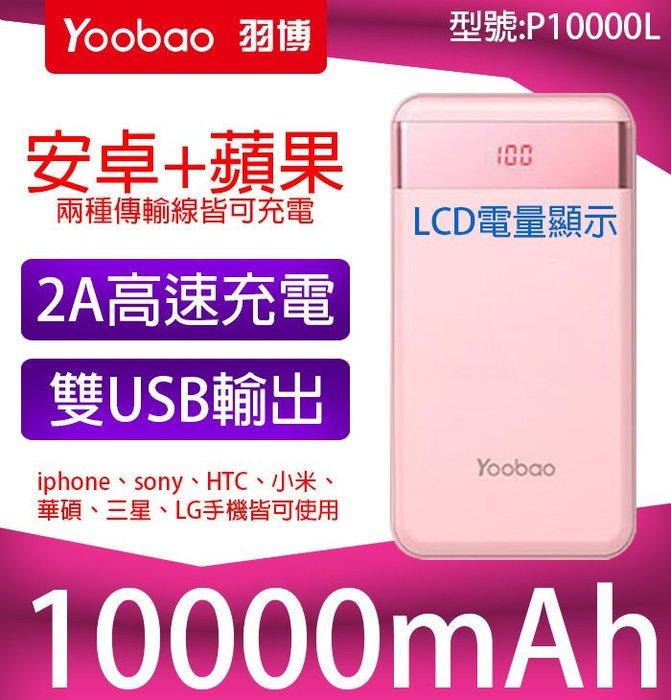 【傻瓜批發】羽博 P10000L 10000mah 行動電源  iphone 蘋果 三星 小米 asus htc 可用