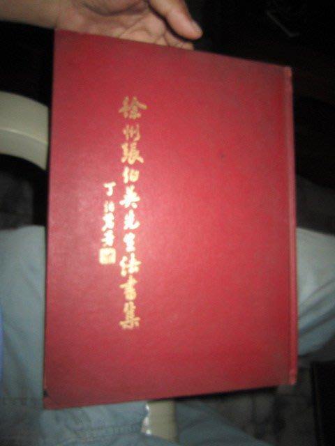 68年徐州張伯英先生畫集...毛筆朱玖瀅題簽...希少級