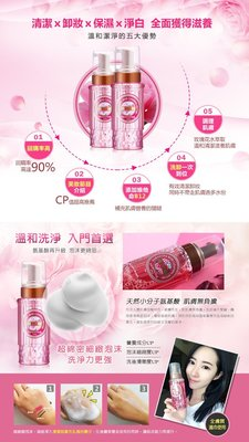 玫瑰氨基酸淨白洗卸二用慕絲B12升級版  250mlX2入(一組)