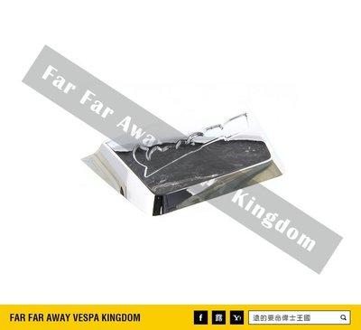 遠的要命偉士王國 Vespa Piaggio S 原廠 後扶手 飾蓋 電鍍