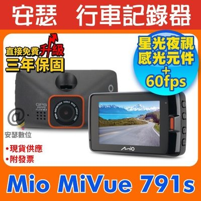 Mio 791s 【64G+C02+拭鏡布】 行車記錄器 SONY Starvis 60fps 798