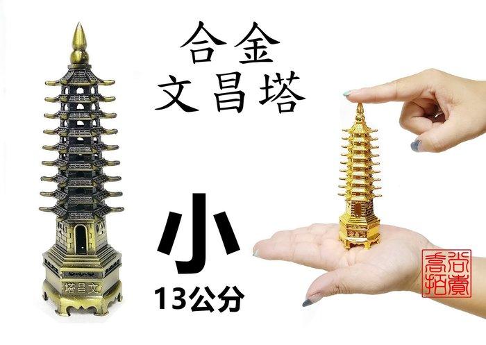 【喬尚拍賣】合金文昌塔【小13cm】九層文昌塔