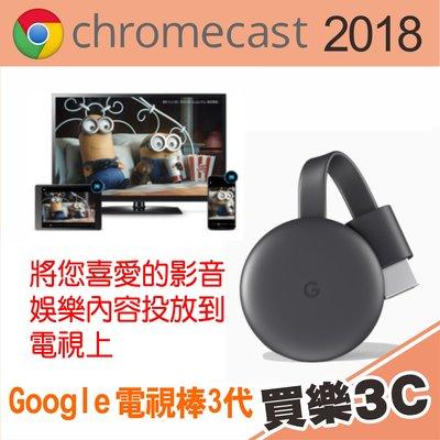 現貨 Google Chromecast 2018 電視棒 三代【HDMI 媒體串流播放器】 支援60fps,聯強代理