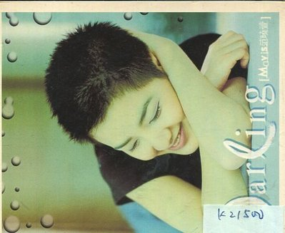 *真音樂* 范曉萱 / DARING 二手 K21500
