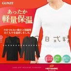 GUNZE 日本郡是 V領 發熱衛生衣 吸濕發熱 輕量保濕 消臭加工 日本製 (V領MH1609)薄款發熱衣