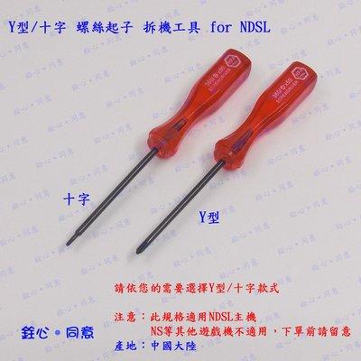 拆機工具Y型 十字 螺絲起子 / NDSL DIY維修
