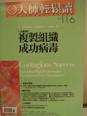 近全新經營管裡雜誌【大師輕鬆讀】第 116 期,無底價!免運費!