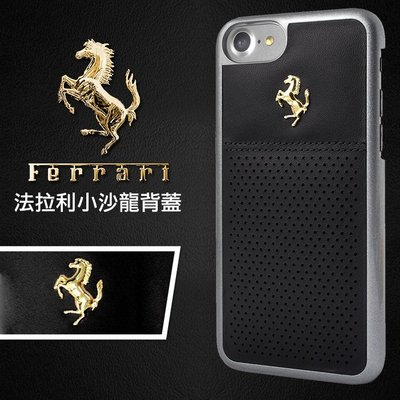 Ferrari 法拉利 4.7吋 iPhone 7/8 iP7/8 GTB系列 真皮 背蓋/手機殼/保護殼/手機套/保護