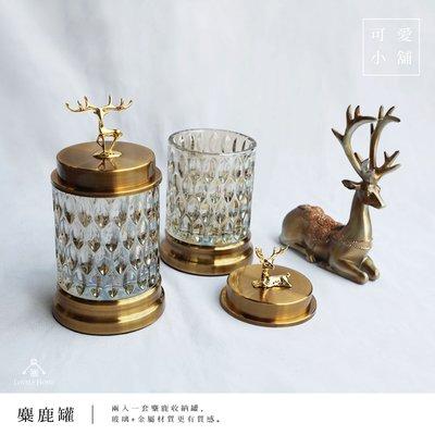 (台中 可愛小舖)北歐 質感 金色 鹿 麋鹿罐 玻璃罐 收納罐 密封罐 兩入