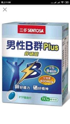三多 男性B群 Plus 鋅硒錠 (60錠/盒) B群 鋅 硒 加強錠
